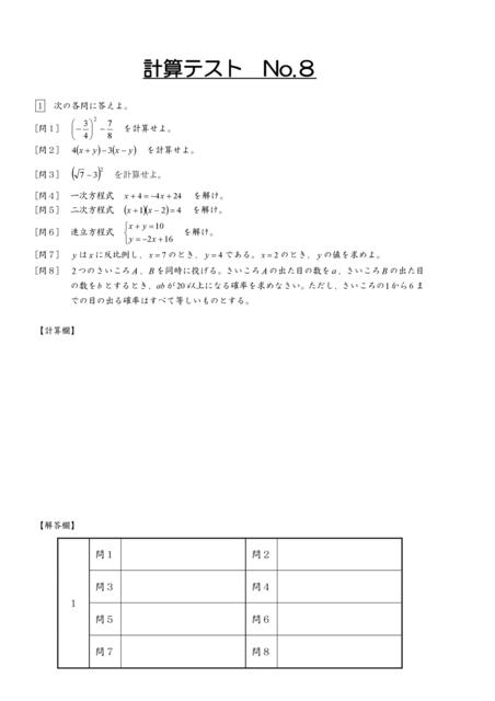 中3計算小テスト24回分【問題解答セット】.pdf_page_08.jpg