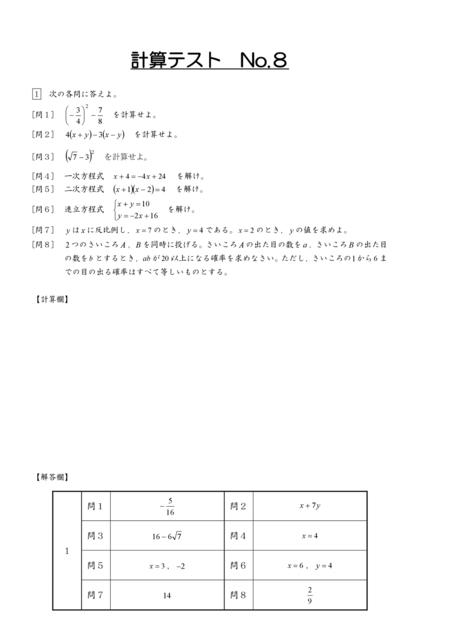 中3計算小テスト24回分【問題解答セット】.pdf_page_32.jpg